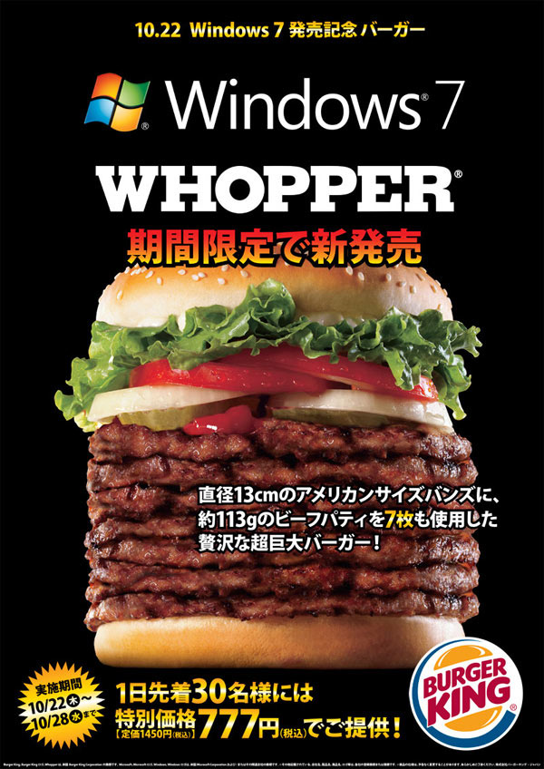 whopper7_windows7