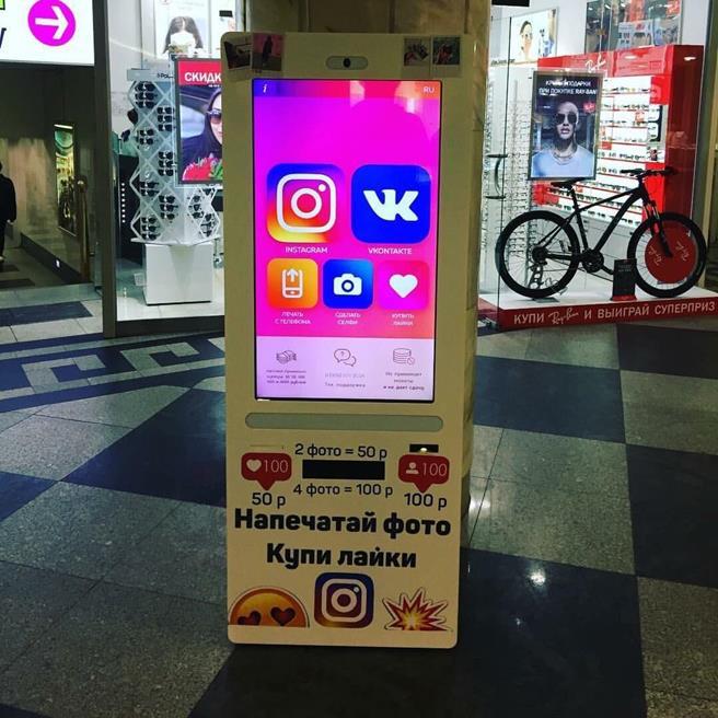 Esta máquina de venda automática neste shopping russo serve para você comprar likes em suas fotos do Instagram